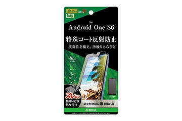 【Android One S6】フィルム さらさらタッチ 指紋 反射防止