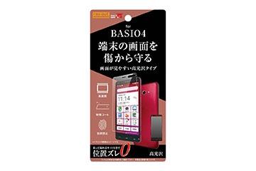 【BASIO4】フィルム 指紋防止 高光沢