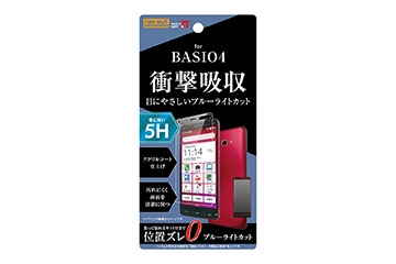 【BASIO4】フィルム 5H 衝撃吸収 ブルーライトカット アクリルコート 高光沢