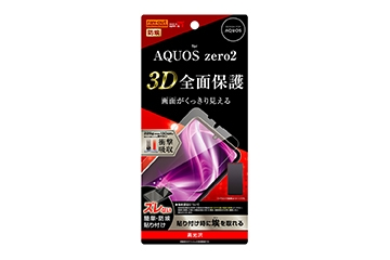 【AQUOS zero2】フィルム TPU 光沢 フルカバー 衝撃吸収