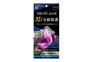 【AQUOS zero2】フィルム TPU 光沢 フルカバー 衝撃吸収 ブルーライトカット