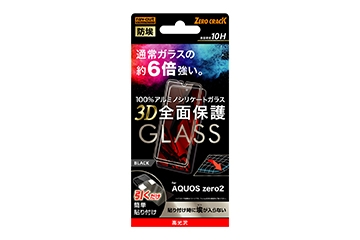 【AQUOS zero2】ガラスフィルム 防埃 3D 10H アルミノシリケート 全面保護 光沢 /ブラック