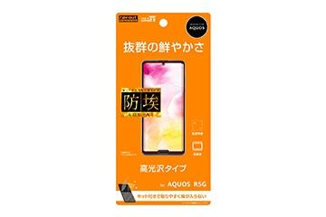 【AQUOS R5G】フィルム 指紋防止 光沢
