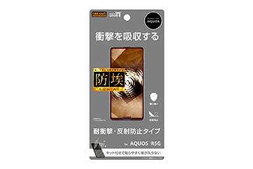 【AQUOS R5G】フィルム 衝撃吸収 反射防止