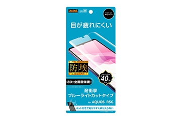 【AQUOS R5G】フィルム TPU 光沢 フルカバー 衝撃吸収 ブルーライトカット