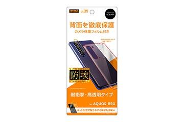 【AQUOS R5G】フィルム 背面 TPU 光沢 衝撃吸収 カメラレンズフィルム付