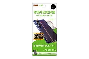 【AQUOS R5G】フィルム 背面 TPU 反射防止 衝撃吸収 カメラレンズフィルム付
