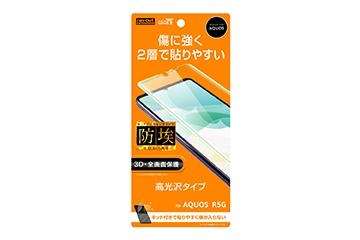 【AQUOS R5G】フィルム TPU PET 高光沢 フルカバー