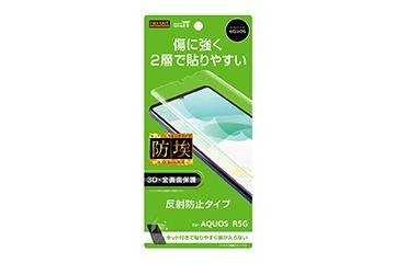 【AQUOS R5G】フィルム TPU PET 反射防止 フルカバー