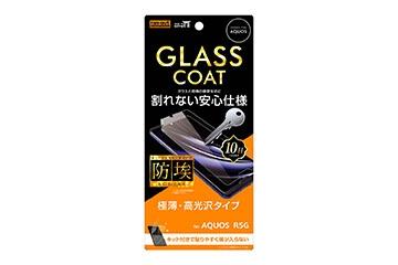 【AQUOS R5G】フィルム 10H ガラスコート 高光沢