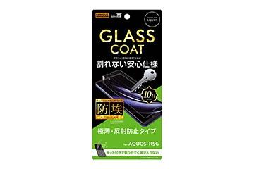 【AQUOS R5G】フィルム 10H ガラスコート 反射防止