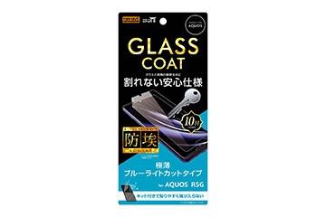 【AQUOS R5G】フィルム 10H ガラスコート ブルーライトカット