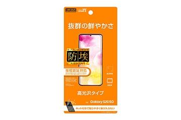 【Galaxy S20 5G】フィルム 指紋防止 光沢