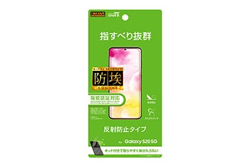 【Galaxy S20 5G】フィルム 指紋 反射防止