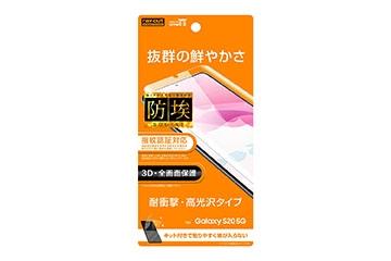 【Galaxy S20 5G】フィルム TPU 光沢 フルカバー 衝撃吸収