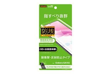 【Galaxy S20 5G】フィルム TPU 反射防止 フルカバー 衝撃吸収