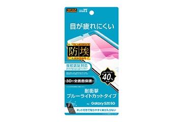 【Galaxy S20 5G】フィルム TPU 光沢 フルカバー 衝撃吸収 ブルーライトカット