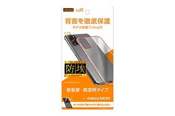 【Galaxy S20 5G】フィルム 背面 TPU 光沢 衝撃吸収 カメラレンズフィルム付