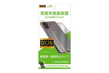 【Galaxy S20 5G】フィルム 背面 TPU 反射防止 衝撃吸収 カメラレンズフィルム付