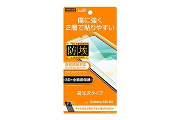 【Galaxy S20 5G】フィルム TPU PET 高光沢 フルカバー