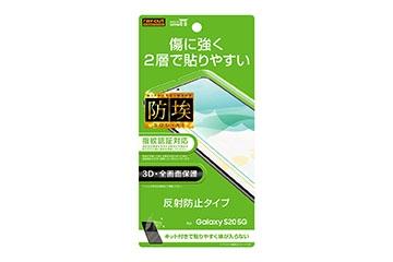【Galaxy S20 5G】フィルム TPU PET 反射防止 フルカバー