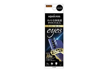 【AQUOS R5G】ガラスフィルム カメラ 10H eyes/クリア