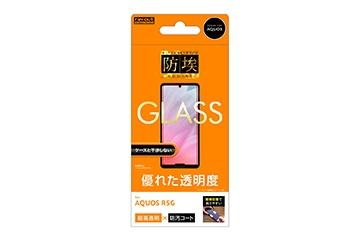 【AQUOS R5G】ガラスフィルム 防埃 10H 光沢 ソーダガラス