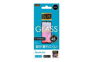 【AQUOS R5G】ガラスフィルム 防埃 10H ブルーライトカット ソーダガラス