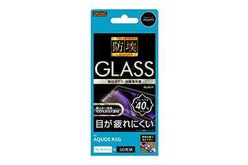 【AQUOS R5G】ガラスフィルム 防埃 3D 10H アルミノシリケート 全面保護 ブルーライトカット /ブラック