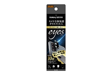 ガラスフィルム カメラ 10H eyes/ブラック