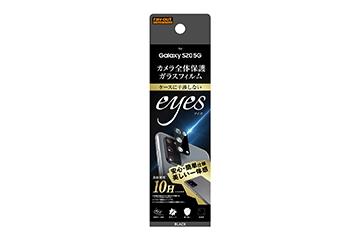 【Galaxy S20 5G】ガラスフィルム カメラ 10H eyes/ブラック