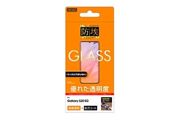 【Galaxy S20 5G】ガラスフィルム 防埃 10H 光沢 ソーダガラス