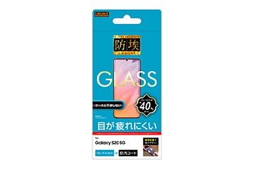 【Galaxy S20 5G】ガラスフィルム 防埃 10H ブルーライトカット ソーダガラス