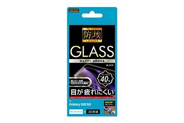 【Galaxy S20 5G】ガラスフィルム 防埃 3D 10H アルミノシリケート 全面保護 ブルーライトカット /ブラック