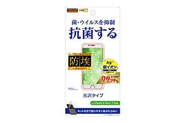 【Apple iPhone 8 Plus/iPhone 7 Plus】フィルム 指紋防止 光沢 抗ウイルス