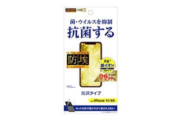 【Apple iPhone 11/iPhone XR】フィルム 指紋防止 光沢 抗ウイルス