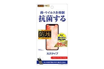 【Apple iPhone 11 Pro Max/iPhone XS Max】フィルム 指紋防止 光沢 抗ウイルス