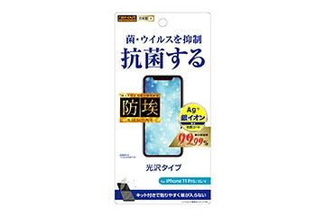 【Apple iPhone 11 Pro/iPhone XS/iPhone X】フィルム 指紋防止 光沢 抗ウイルス
