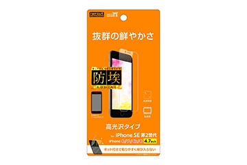 【Apple iPhone SE(第2世代)/iPhone 8/iPhone 7/iPhone 6s/iPhone 6】フィルム 指紋防止 光沢