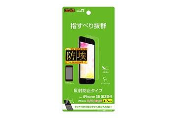 【Apple iPhone SE(第2世代)/iPhone 8/iPhone 7/iPhone 6s/iPhone 6】フィルム 指紋 反射防止