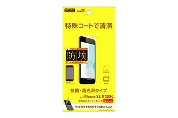 【Apple iPhone SE(第2世代)/iPhone 8/iPhone 7/iPhone 6s/iPhone 6】フィルム 指紋防止 高光沢
