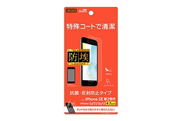 【Apple iPhone SE(第2世代)/iPhone 8/iPhone 7/iPhone 6s/iPhone 6】フィルム さらさらタッチ 指紋 反射防止