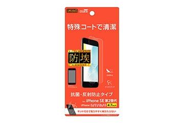 【Apple iPhone SE(第2世代)/iPhone 8/iPhone 7/iPhone 6s/iPhone 6】フィルム さらさらタッチ 指紋 反射防止
