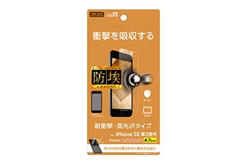 【Apple iPhone SE(第2世代)/iPhone 8/iPhone 7/iPhone 6s/iPhone 6】フィルム 衝撃吸収 光沢