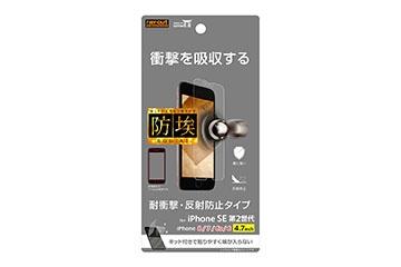 【Apple iPhone SE(第2世代)/iPhone 8/iPhone 7/iPhone 6s/iPhone 6】フィルム 衝撃吸収 反射防止