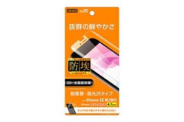 【Apple iPhone SE(第2世代)/iPhone 8/iPhone 7/iPhone 6s/iPhone 6】フィルム TPU 光沢 フルカバー 衝撃吸収