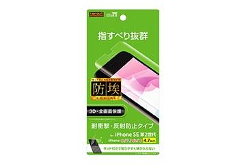 【Apple iPhone SE(第2世代)/iPhone 8/iPhone 7/iPhone 6s/iPhone 6】フィルム TPU 反射防止 フルカバー 衝撃吸収