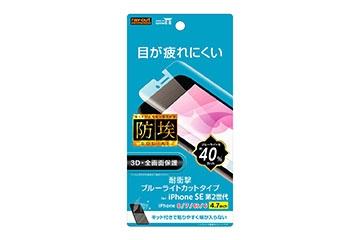 【Apple iPhone SE(第2世代)/iPhone 8/iPhone 7/iPhone 6s/iPhone 6】フィルム TPU 光沢 フルカバー 衝撃吸収 ブルーライトカット