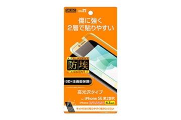 【Apple iPhone SE(第2世代)/iPhone 8/iPhone 7/iPhone 6s/iPhone 6】フィルム TPU PET 高光沢 フルカバー