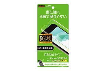 【Apple iPhone SE(第2世代)/iPhone 8/iPhone 7/iPhone 6s/iPhone 6】フィルム TPU PET 反射防止 フルカバー